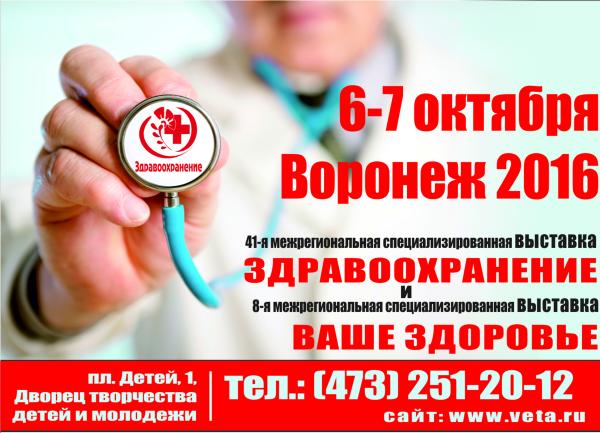 выставка Здравоохранение