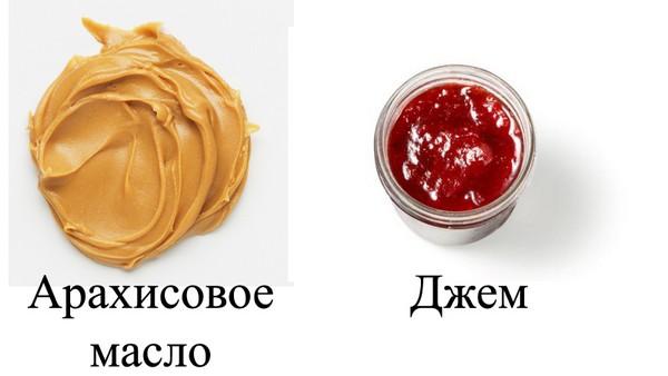 Масло арахиса и джем
