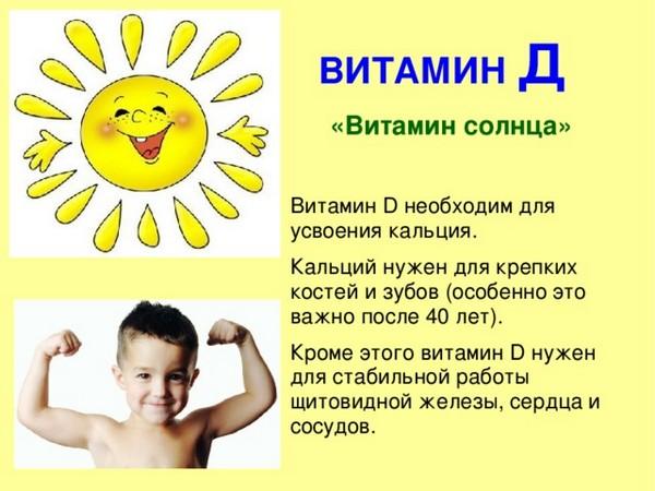Зачем нужен витамин Д