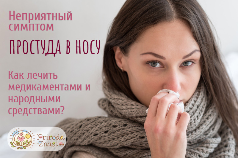 простуда в носу