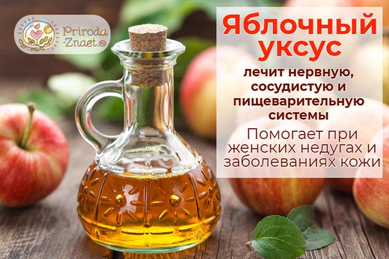 Что можно лечить яблочным уксусом