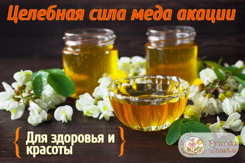 Мед из акации