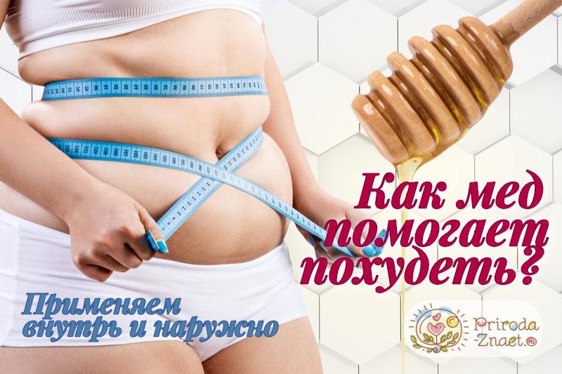 Мед польза при похудения