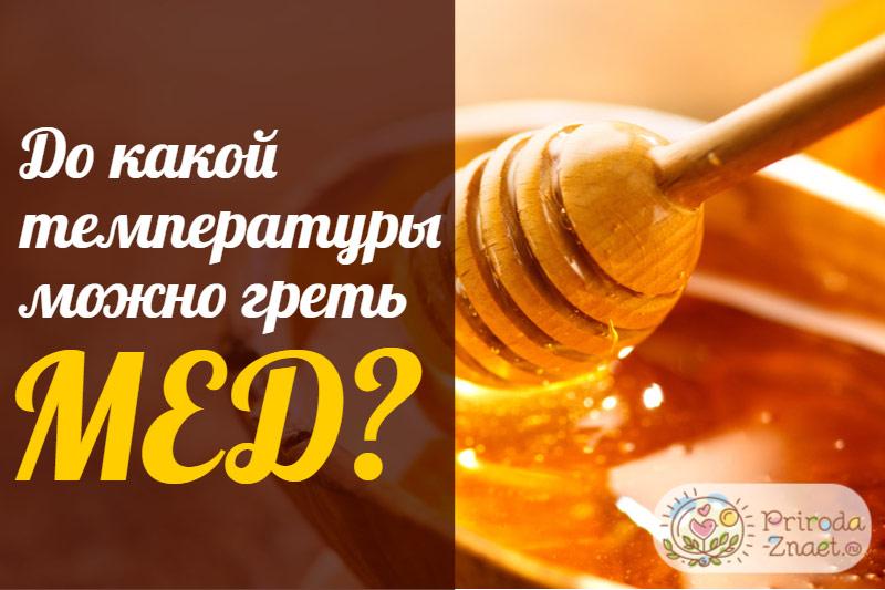 Можно ли греть мед