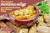 Рецепты с топинамбуром