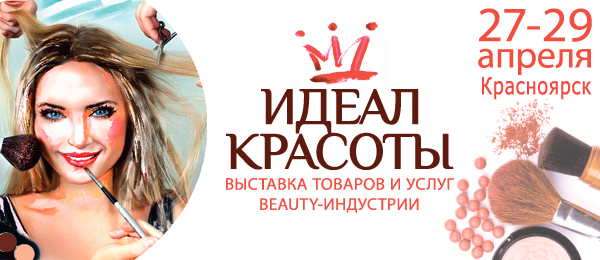 идеал красоты