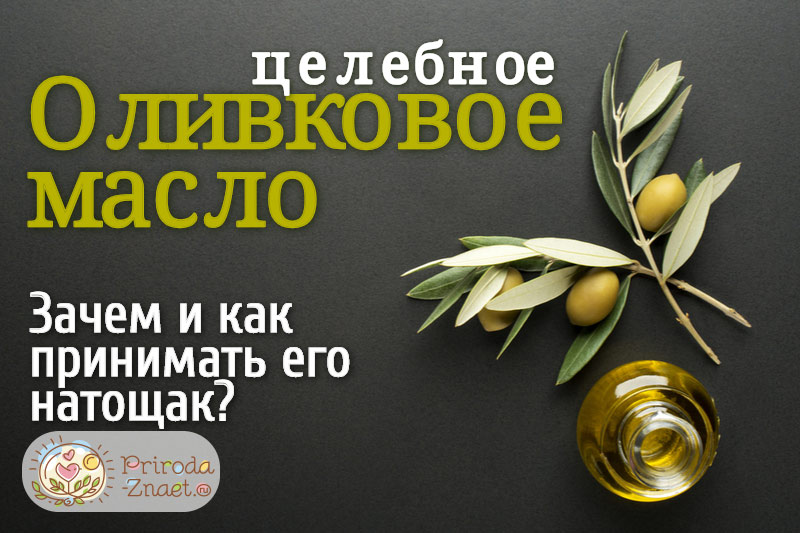 Оливковое масло натощак