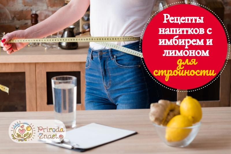 Напиток лоя похудения из имбиря и лимона