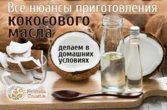 Как приготовить кокосовое масло