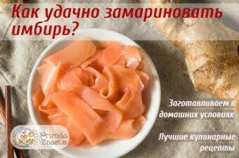 Рецепт маринованного имбиря