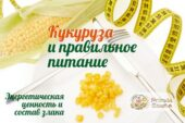 Кукуруза при похудении