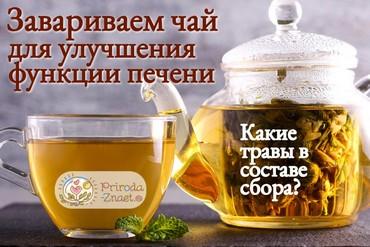 Печеночный чай