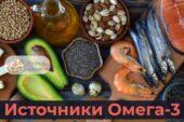 В каких продуктах есть Омега-3
