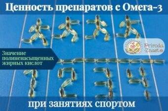 Омега-3 для спортсменов