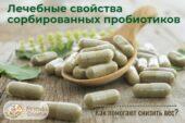 Сорбированные пробиотики: