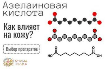 Формула азелаиновой кислоты