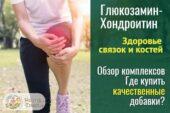 Глюкозамин-хондроитин для суставов