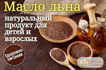Масло, полученное из семян льна