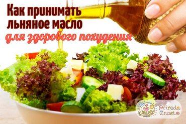Масло льна - элемент здорового питания