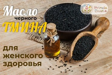 Масло из семян черного тмина