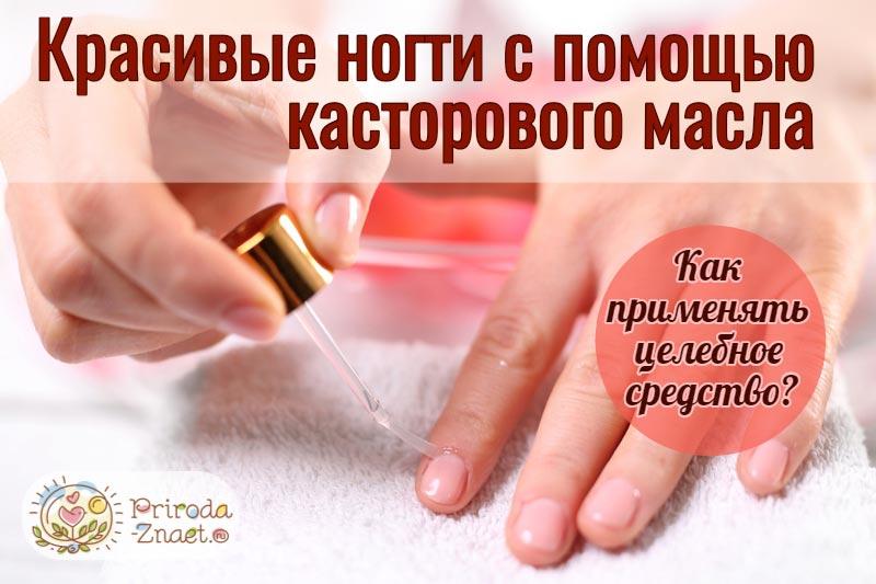 Эффективное и доступное средство для красоты ногтей – касторовое масло
