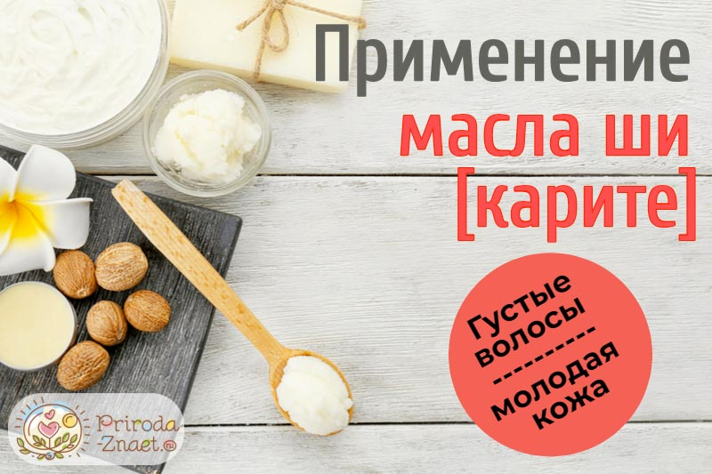 Масло Карите