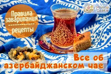 Азербайджанский чай со сладостями
