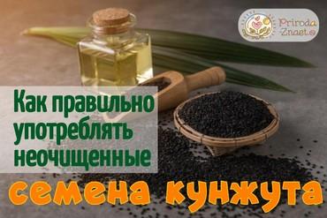 Черные семена кунжута