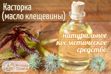 Масло семян клещевины