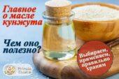 Семена кунжута и сезамовое масло