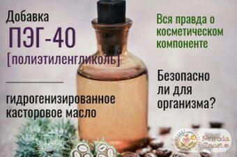 ПЭГ 40 – это гидрогенизированное касторовое масло