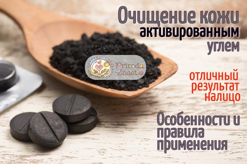 Активированный уголь от черных точек