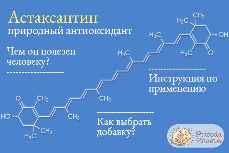 Революционный антиоксидант – астаксантин