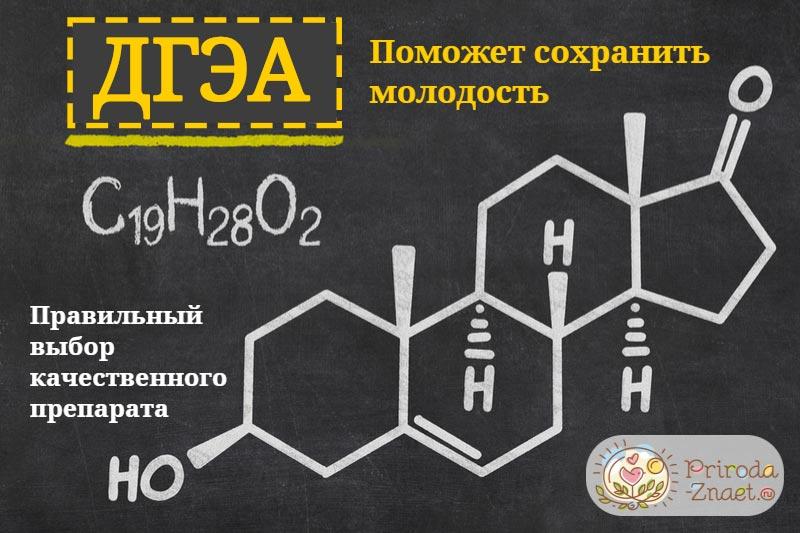 Формула гормона ДГЭА