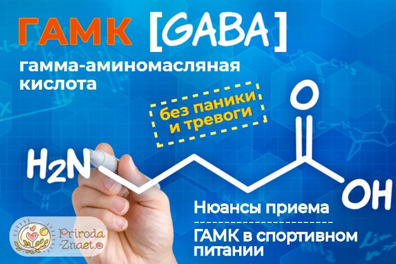 Структурная формула ГАМК (GABA)