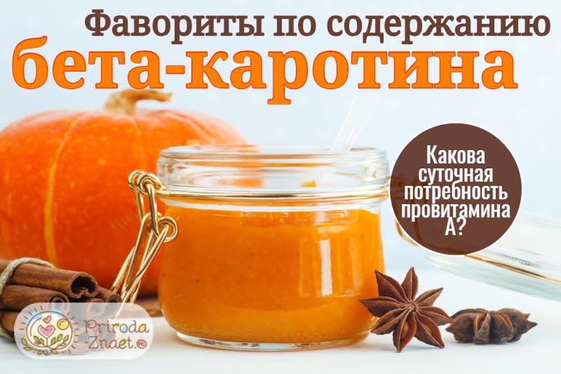 Больше всего бета-каротина содержится в овощах