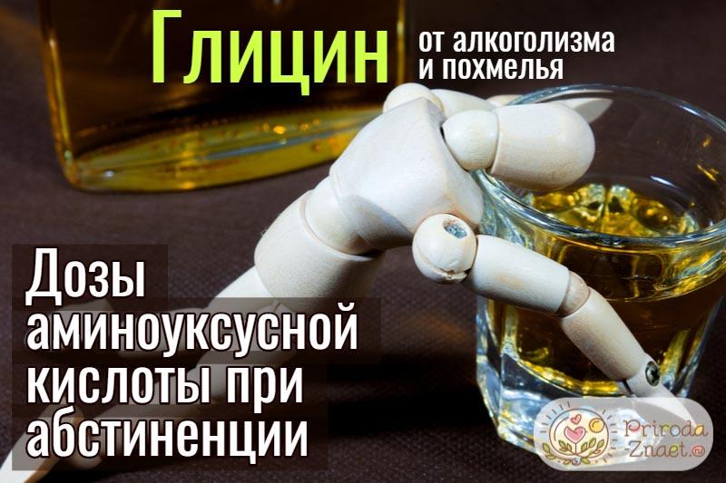 Аминоуксусная кислота используется в наркологической практике