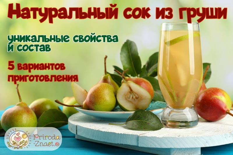 Натуральный сок из груши