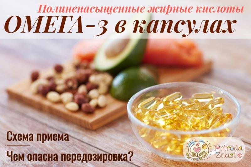 Курсовой прием Омега-3 поможет восполнить запас необходимых организму полиненасыщенных жирных кислот