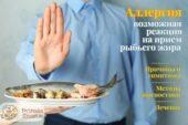 Аллергия на рыбий жир