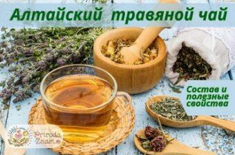 Алтайский чай