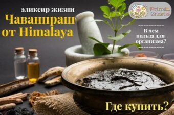 Чаванпраш от Нimalaya