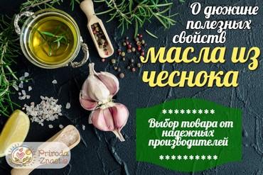 Натуральное масло чеснока