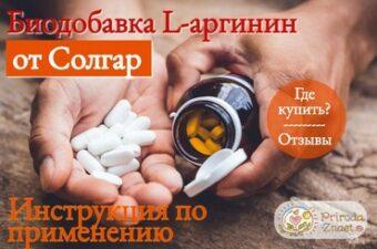 l аргинин Солгар - ценный источник незаменимой аминокислоты