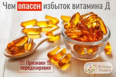 Чрезмерное увлечение биодобавками с витамином Д влечет тяжелые последствия