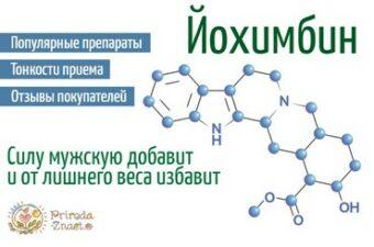 Формула йохимбина