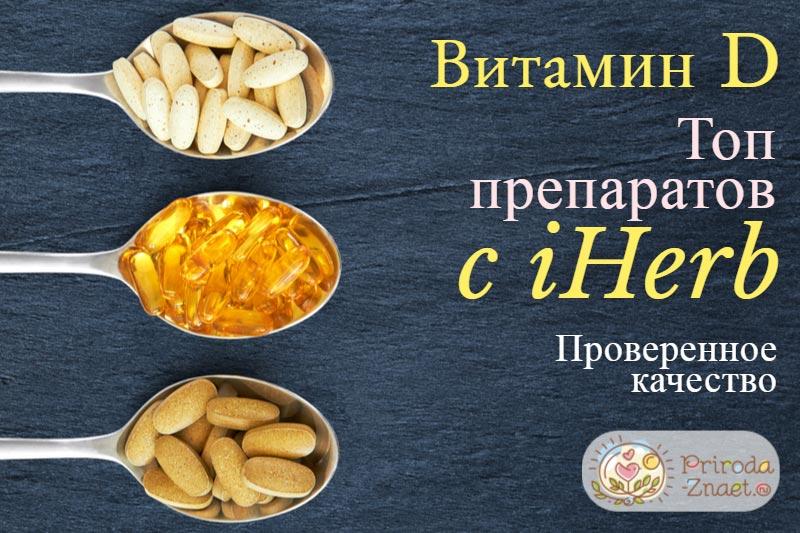 «Солнечный» витамин Д c iHerb
