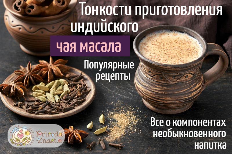 Чай масала и его компоненты