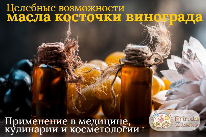 Масло косточки виноградной для ваших волос