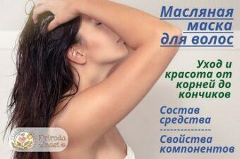 Масляная маска лечит ваши волосы